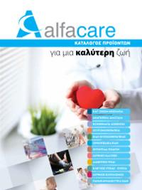 Νέος Κατάλογος Προϊόντων Υγείας Λιανικής Alfacare