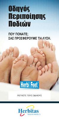 Herbitas Οδηγός Περιποίησης Ποδιών
