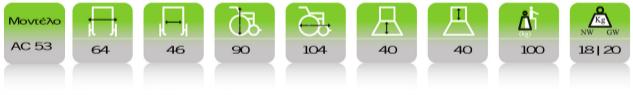 Αναπηρικό Αμαξίδιο Αλουμινίου Πτυσσόμενο AC – 53